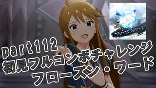 【ミリシタ実況 part112】失敗したら10連ガシャ!初見フルコンボチャレンジ!【フローズン・ワード】
