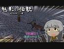 【Kenshi】魅影の伝説(棍虎と呼ばれし者) #02