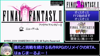FF2(GBA) RTA_3時間10分2秒_Part1/6