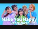 【おでんガールズ】NiziU 「Make you happy」 踊ってみた