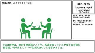 【ゆっくり紹介】SCP-2265【Andrewとの夕