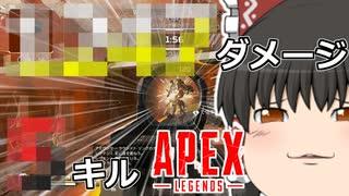 【Apex Legends/ゆっくり実況】part48/過