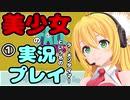 【Recotte Studio】美少女の実況プレイ(ラーメンタイマー) #1【VOICEROID実況プレイ】