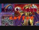 【遊戯王ADS】罠モンスターのみんな集合!バジェアーティファクト神エルドリッチデッキ
