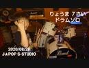 【7さい】RYOMA ドラムソロ〜ギンギラ銀河