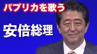 安倍総理が【パプリカ】を日本国民に向け