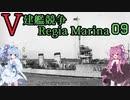 [VOICEROID実況]V建艦競争 Regia Marina 09[Rule the Waves II]