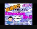 高画質でお送りするXenosaga Ep.2 #74