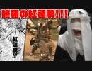 [ゴーストオブツシマ]実写志々雄真実と技の習得[Ghost of Tsushima]#17