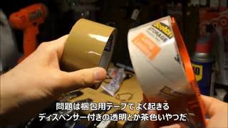 これこそクソ EP39:ロール状のテープ