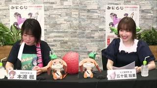 本渡楓のとじらじ!生 #08 2020年8月28日ゲスト五十嵐裕美