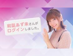 【#12/ゲスト:春野杏】和氣あず未 さんがログインしました。