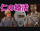 [ゴーストオブツシマ]実写志々雄真実とブスすぎるブス達[Ghost of Tsushima]#18