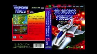 1989年06月15日 ゲーム サンダーフォースII(メガドライブ) BGM 03 「Knights Of Legend」(Stage 1A)