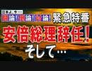 【討論】緊急特番:安倍総理辞任!そして...[桜R2/8/29]