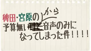 YOUDEALヒルズ荘:管理人室 「稗田・宮原の予算無いから音声のみになってしまった件!!!!#8」