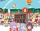 【歌うボイスロイド】サウスパークOP 日本語版【第六回ひじき祭】