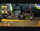 【ペルソナ4ザ・ゴールデン】中間テスト1日目 5月9日  29日目 曇り【実況】