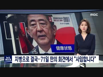 『【速報】 安倍首相辞意表明 【韓国のニュースの報道】』のサムネイル