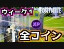 【フォートナイト】シーズン4ウィーク1全コイン