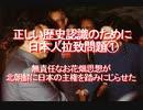 【みちのく壁新聞】日本人拉致問題まとめ-①無責任なお花畑思想が、北朝鮮に日本の主権を踏みにじらせた