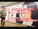 【みちのく壁新聞】日本人拉致問題まとめ-①日本中いたるところに拉致加害者が