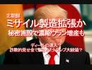 【みちのく壁新聞】2018/07-北朝鮮ミサイル製造拡張か、秘密施設で濃縮ウラン増産も