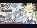 【Project Hospital】院長のお姉さん実況【病院経営】 22