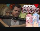 [GTA5]控えめなカオスを楽しむであおいーーー! part7[琴葉姉妹実況]