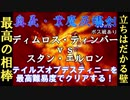 【名作】テイルズデスティニーを最高難易度CHAOSで完全クリアする!!【実況】#26