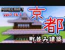 【マインクラフト】完全再現!? 京都の町並みの家を建築してみた。 【和風建築】