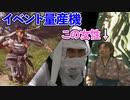 [ゴーストオブツシマ]実写志々雄真実と歩けばイベント発生[Ghost of Tsushima]#19