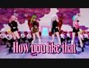 【20夏MMDふぇすと本祭】BLACKPINK - How You Like That【Vocaloids】