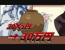 【VOICEROID劇場】終身刑と就寝系【第六回ひじき祭】