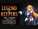 【Legend of Keepers】悪魔の中間管理職 出社2日目【ゆっくり実況プレイ】