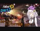 【fallout76】あかりちゃん(とちび達)のアパラチア調査α米!...