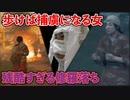[ゴーストオブツシマ]実写志々雄真実と残酷すぎる侵略[Ghost of Tsushima]#20