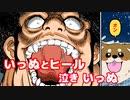 【いっぬとヒール2】泣きいっぬ 豆柴系ミックスの「小鉄」とヒールプロレスラー「牙王」の物語  第2弾です。その強面の顔に潜む優しい心をもちろん小鉄はわかっているんです。【マンガ動画】