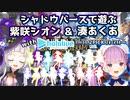 シャドウバースで遊ぶ紫咲シオン&湊あくあ withホロライブ
