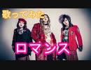 【歌ってみた】ロマンス/ペニシリン/Cover
