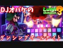 #15【ルイマン3】加糖ねおの「ルイージマンション3」【Switch】