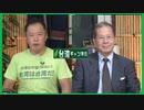台湾CH Vol.337】台湾政府も防衛省に抗議!―台湾を中国領とする防衛白書問題 / 深化する台米関係!日本はどうする?[R2/8/29]