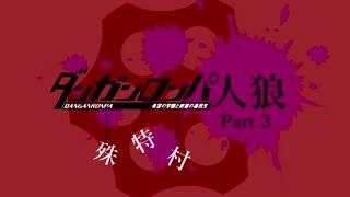 【人狼リプレイ】完全ダンガンロンパRP特