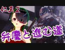 【仁王2DLC】源平討鬼伝 04【嵐凪ぐ笛声/べんけいといっしょ】