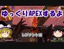 【Apex Legends】 ゆっくりAPEXするよ レヴナントでやるよ 【ゆっくり実況】