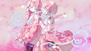 【立体音響】ワンダラー/さとみ