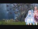 【YsⅧ】琴葉姉妹と「永遠に呪われた島」に上陸しよう part16