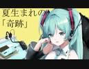 【初音ミク】夏生まれの奇跡【オリジナル】