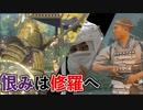 [ゴーストオブツシマ]実写志々雄真実と執念の必殺技[Ghost of Tsushima]#21