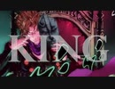 KING【DIO/MAD】